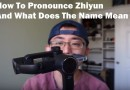 How To Pronounce Zhiyun And What Does The Name Mean