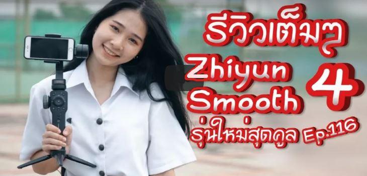 Zhiyun Smooth 4 Gimbal Thai